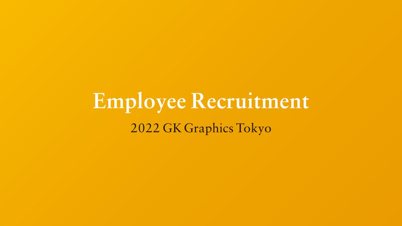 2022年度 新入社員募集のお知らせ